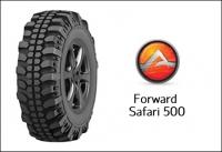 Грязевые шины Forward Safari 500.