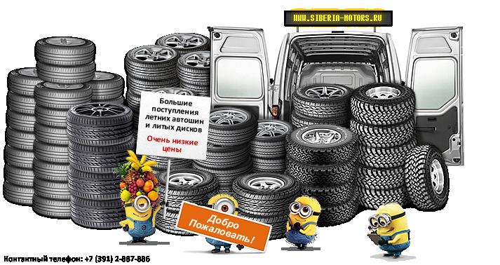 Шины в Красноярске купить и продать Новые и б/у шины